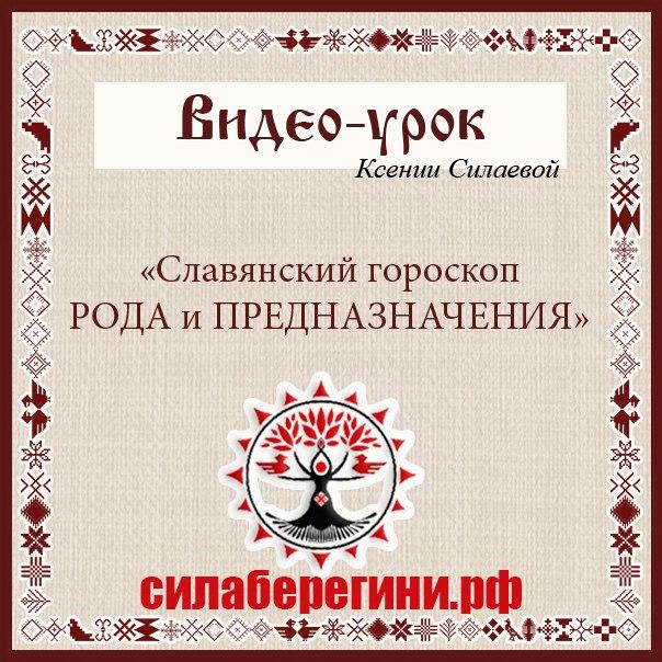 КСЕНИЯ СИЛАЕВА СЛАВЯНСКИЙ ГОРОСКОП РОДА СКАЧАТЬ БЕСПЛАТНО